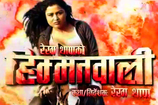 Nepali Movie Himmatwali